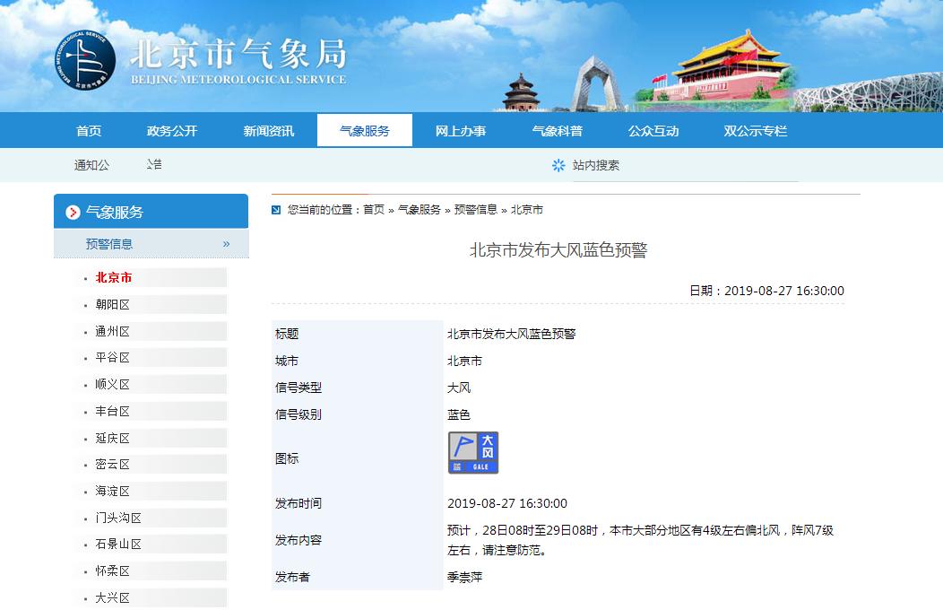 北京市发布大风蓝色预警