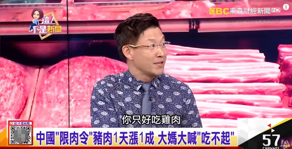 """台湾政论节目又出奇葩言论:大陆出""""限肉令"""",每人每天只能买2公斤猪肉"""