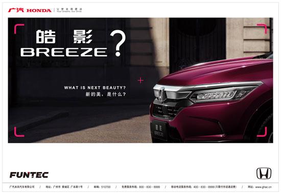 """广汽本田公布全新车型命名""""皓影 BREEZE"""""""