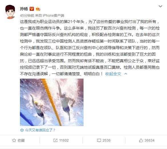 <b>孙杨回应拒检风波:有监控 一切清清楚楚</b>