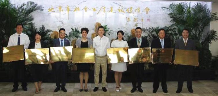 北京市公促会探索信用信息合作共建共享新模式