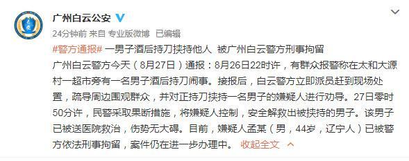 44岁辽宁男子在广州酒后持刀挟持另一男子,已被警方刑拘