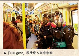 香港暴徒换装伎俩曝光:港铁车厢成