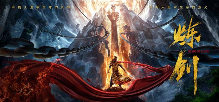 仙侠巨制《炼剑》开机 忘语大神再献神作