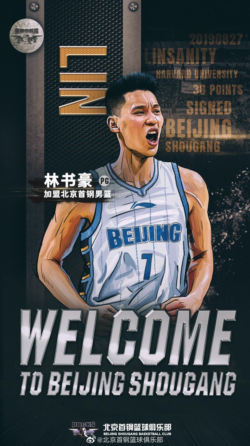 官宣!林书豪正式签约北京首钢男篮
