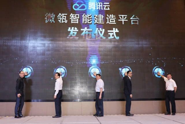 腾讯深度布局智能建造,与重庆市住建委共建建筑业互联网平台