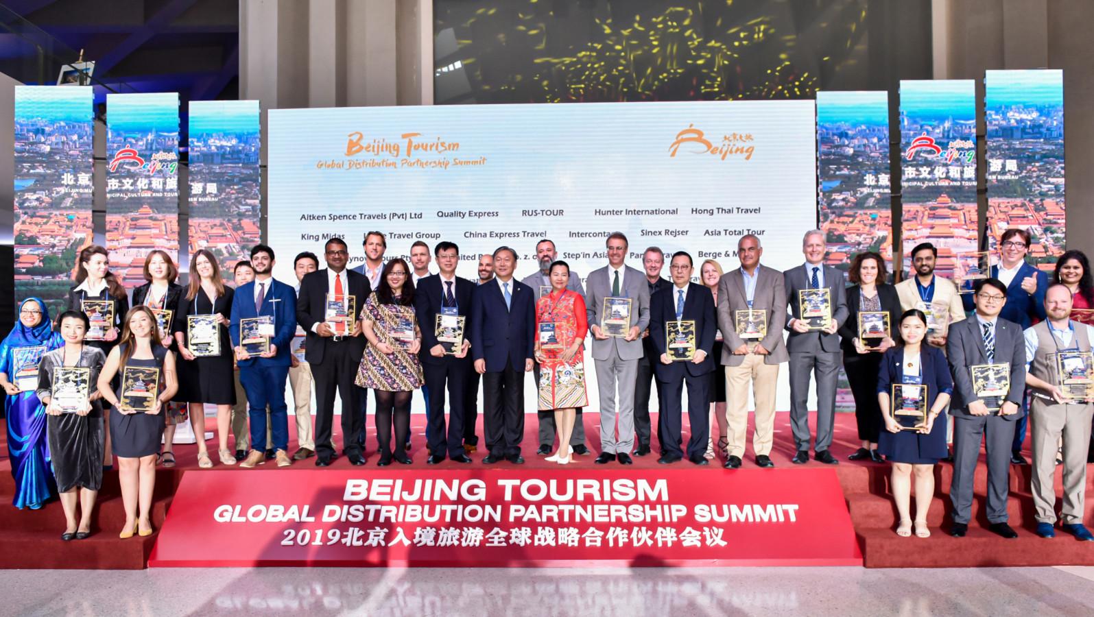 北京入境旅游全球战略合作伙伴会议在京举办