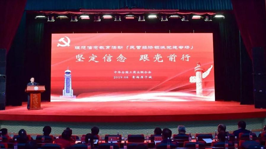 全国工商联在青海原子城举办理想信念教育活动
