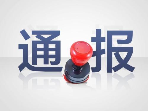 7月江苏查处违反中央八项规定精神问题229起