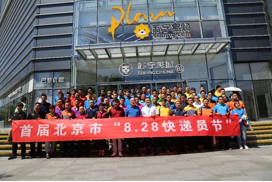 北京市快递协会:828快递员节是全行业的节日