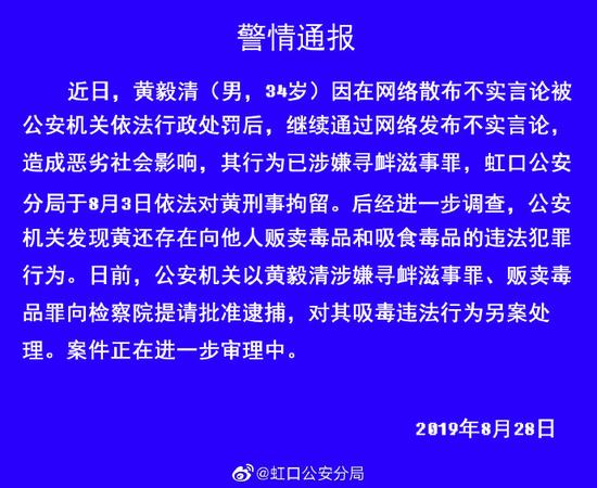 上海警方:黄毅清贩毒吸毒 已被提请批捕