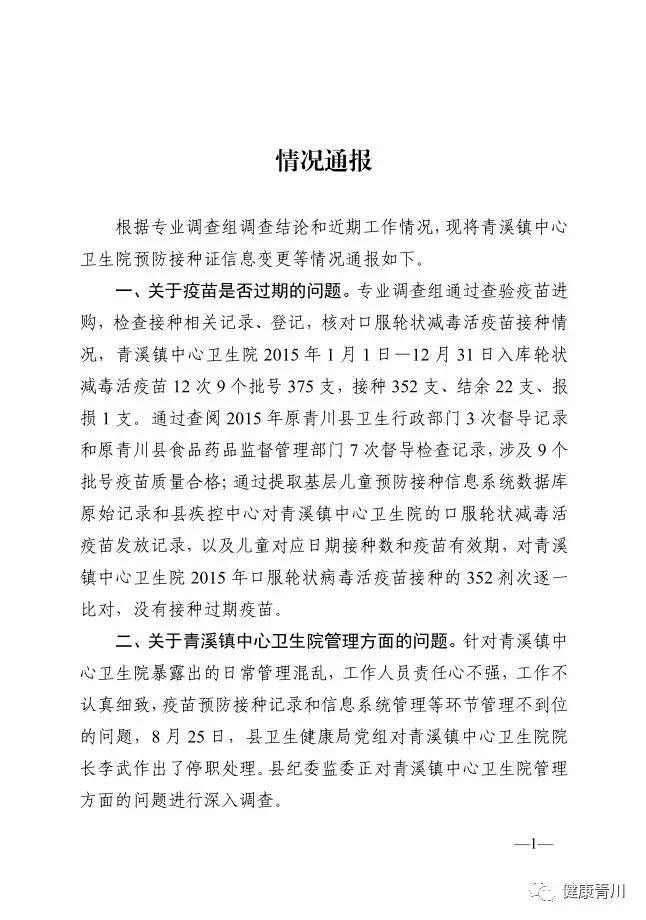 四川青川卫健局再通报:未接种过期疫苗,卫生院管理混乱
