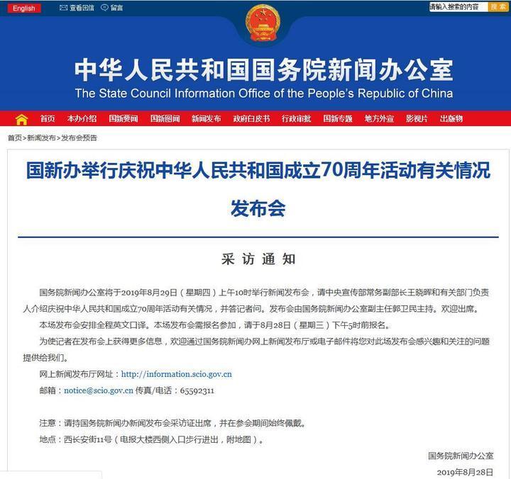 赚钱金点子:国新办29日举行庆祝新中国成立70周年活动有关情