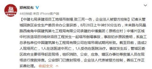 河南郑州工地塔吊倒塌事故已致3死 初步原因查明