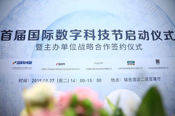 华扬联众联合主办首届国际数字科技节 主办单位达成战略合作