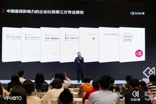 51社保CEO余清泉:社保降费企业获得感显着,合规比例持续提升