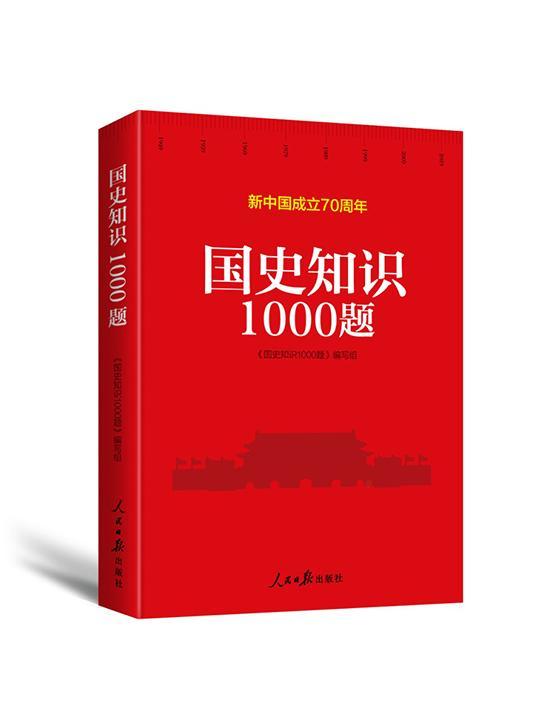 《国史知识1000题》出版