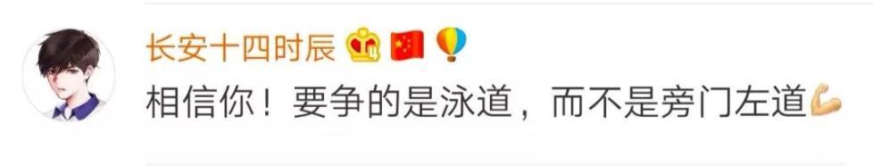 孙杨突然回应药检风波!网友:这10个字太重要!
