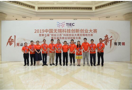 中国无锡科创大赛总决赛发枪 13家初创企业在澄比拼