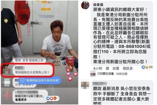 台湾一男子直播中被押走打断手脚 疑与直播平台有纠纷