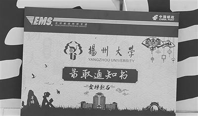 扬州大学数学科学学院录取通知书里藏数学题