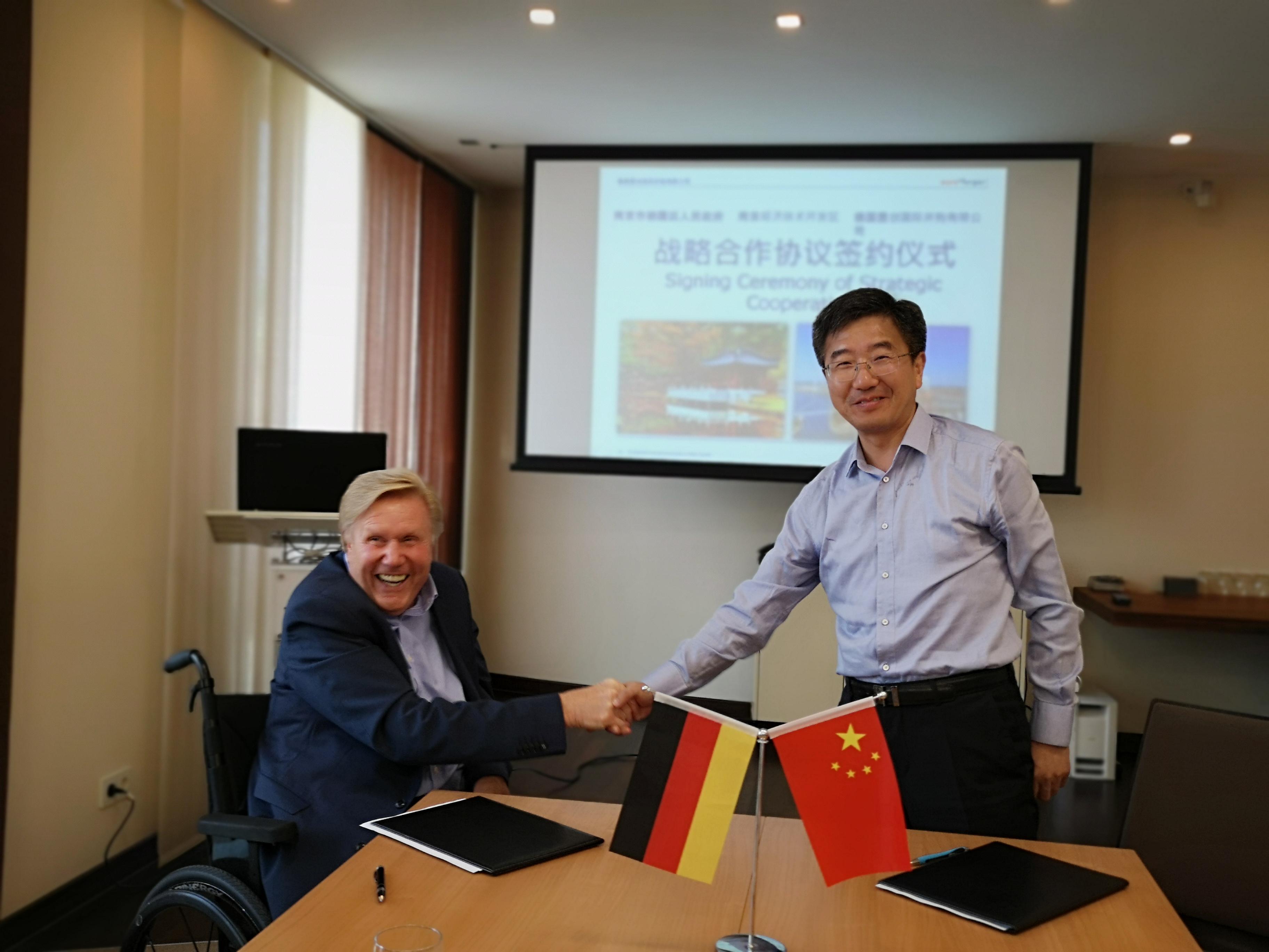 德国茵创并购链接南京栖霞,打造中德投资并购重要纽带