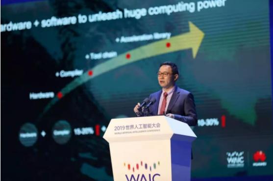 重塑计算产业生态 加速人工智能发展