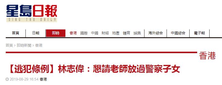 警察家人在校园被欺凌?!香港警察队员佐级协会主席:恳请老师放过