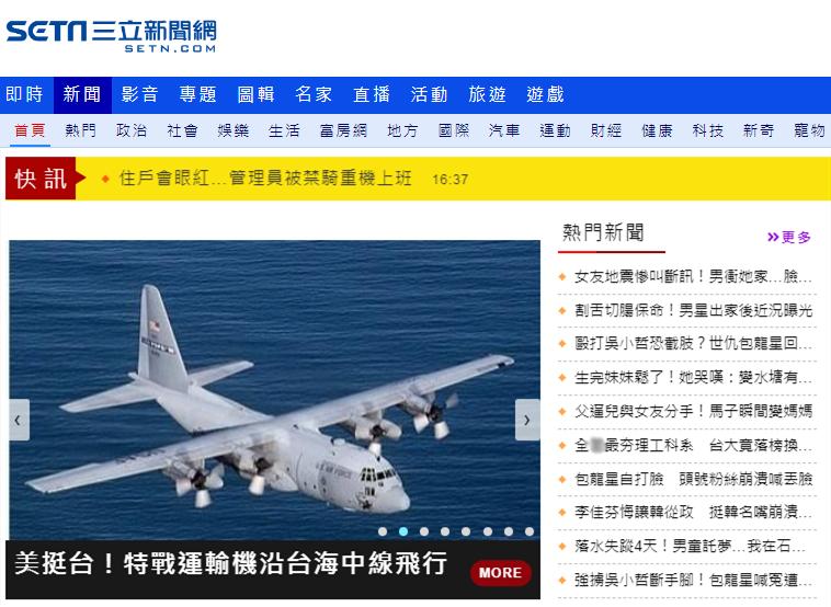 """绿媒大呼美军机过台海是""""用行动挺台"""",台网友讽:只是路过"""