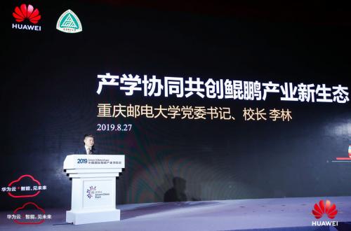 华为云携手重庆邮电大学,助力重庆构建人才培养新格局