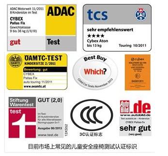 <b>安全座椅界最佳导购员 选择ADAC推荐产品</b>