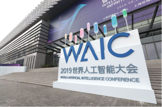 腾讯同传服务2019世界人工智能大会,AI与各行业融合发展