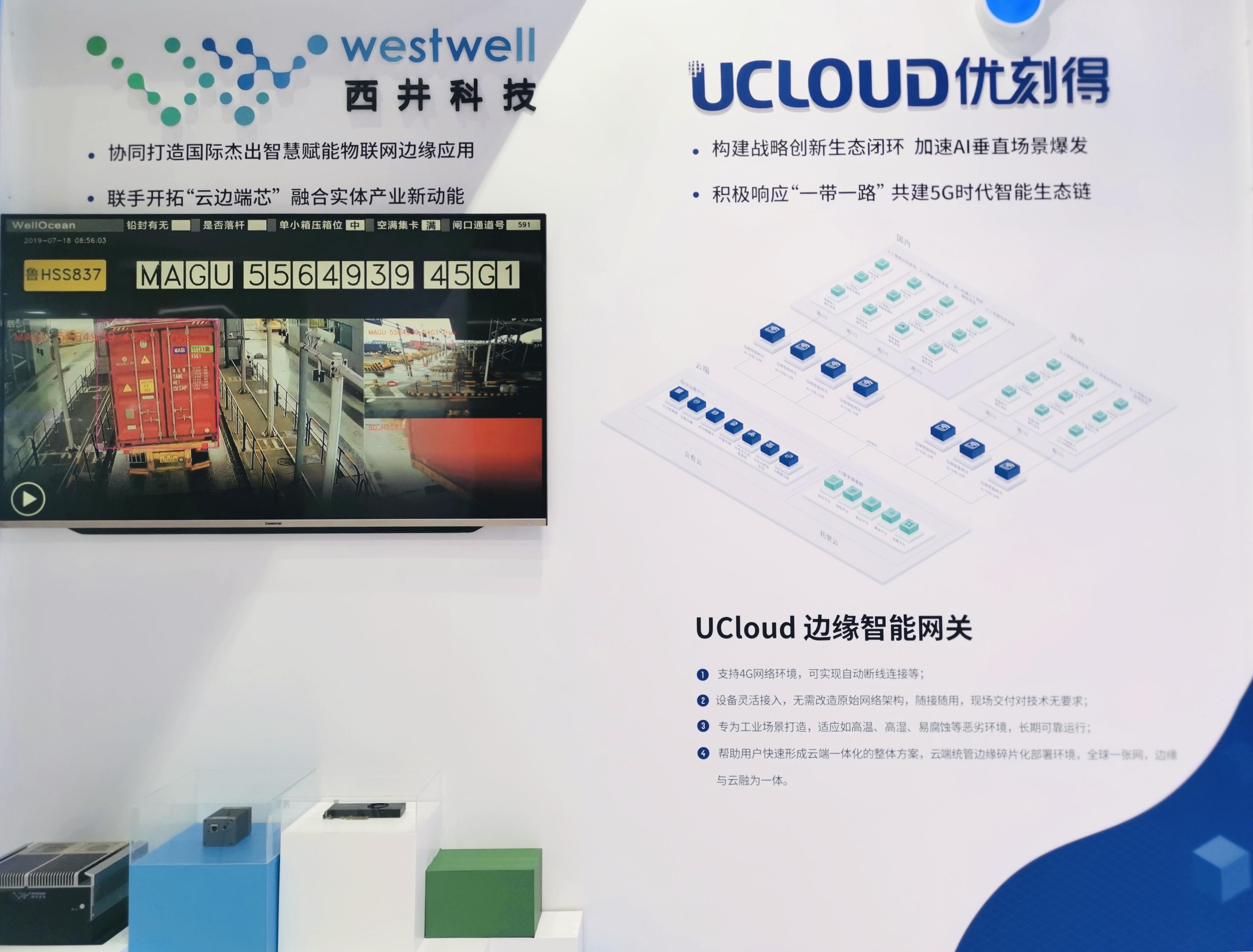 UCloud优刻得与西井科技战略合作,共同打造全栈式边缘智能解决方案