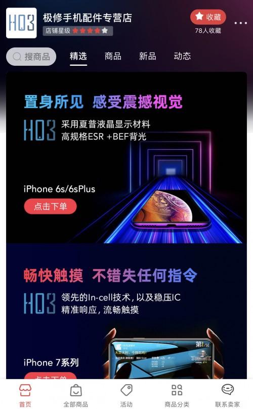 <b>风靡欧美的HO3进军中国市场 极客修成其首家配件代理商</b>