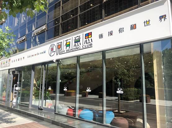 懂教育的社区图书馆 JRC阅有意思大悦城店开业