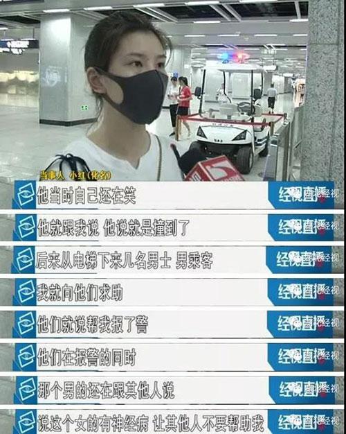 中年男子地铁站内强吻落单女孩 上海地铁已将咸猪手入刑