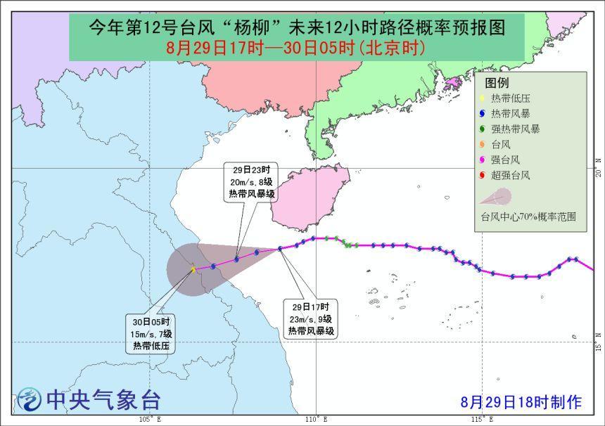"""臺風""""楊柳""""拐彎奔越南!我國華南沿海有強風雨"""