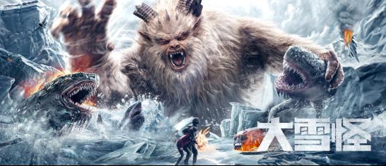 《大雪怪》定档9月11日 神秘雪域巨兽来袭