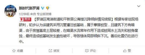 官方通報深圳樓房沉降:暗渠致水土流失和樁身腐蝕