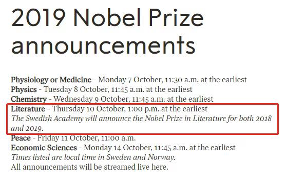 2018和2019诺贝尔文学奖将在10月10日同日揭晓