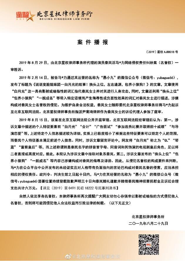 秦嵐名譽權案一審勝訴 被告需賠款并連續道歉30日