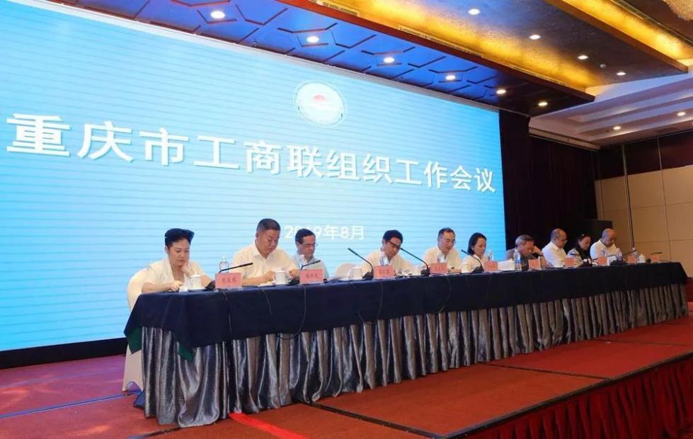 重庆市工商联召开组织工作会议
