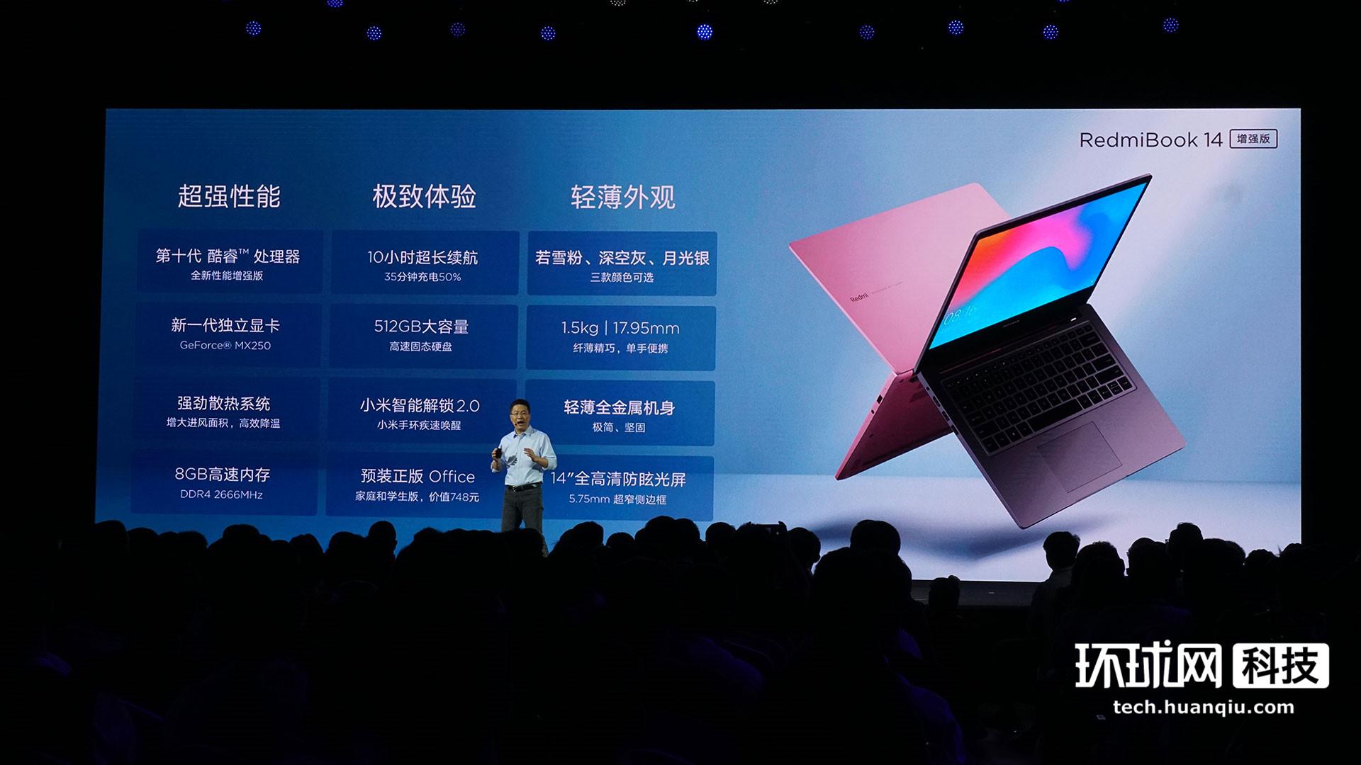 RedmiBook 14增强版发布,成为首批十代酷睿轻薄本