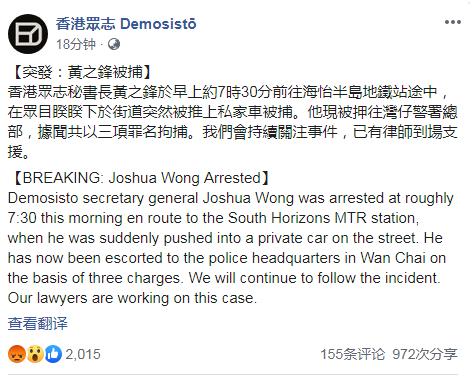 """快讯!香港警方证实""""港独""""组织头目黄之锋被拘捕"""