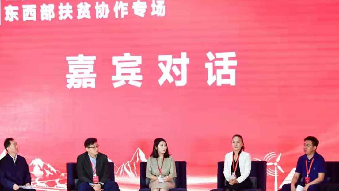 中国民企500强峰会聚焦东西部扶贫协作