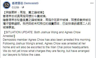 香港众志曾在社交网站脸书发文称
