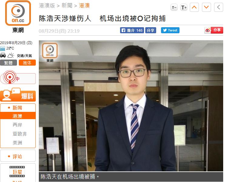 """香港警方公布陈浩天罪名:涉嫌""""参与暴动""""及""""袭警"""""""