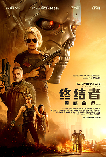 电影《终结者:黑暗命运》海报预告双发