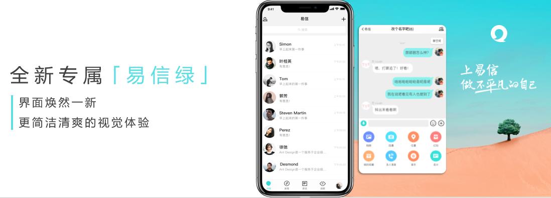 """易信上线全新7.0版 提出""""全域社交+大平台""""概念"""