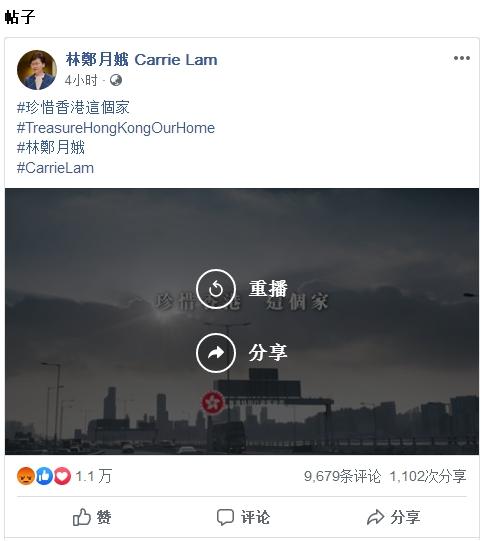 林郑月娥发布爱港宣传片:珍惜香港这个家